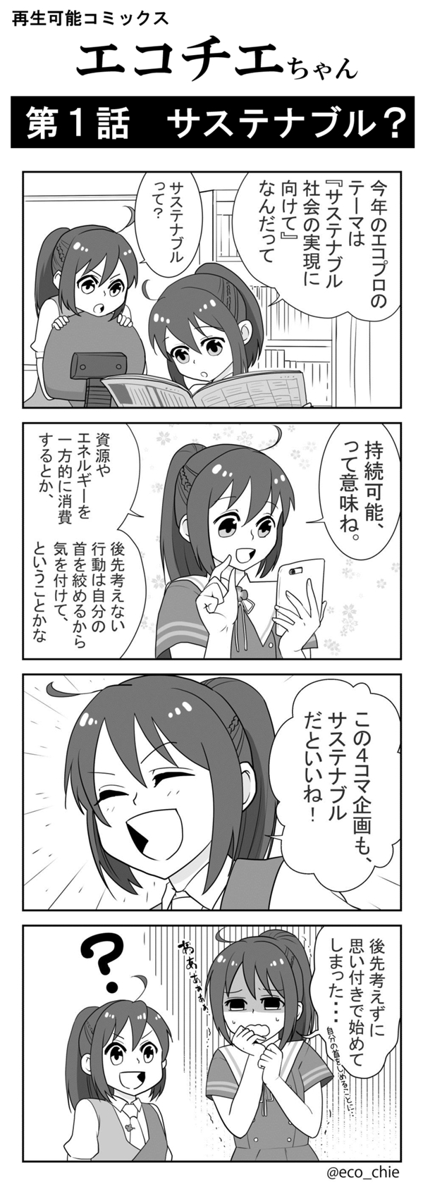 eco_chie_chan01.jpgのサムネイル画像