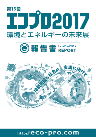 TOP_ecopro2017_report pdf.png