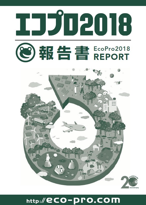 TOP_ecopro2018_report pdf.png