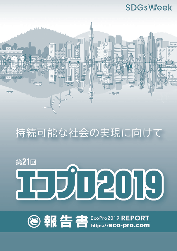 TOP_ecopro2019_report pdf.png